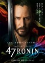 47 Ronin: locandina giapponese per l'action-fantasy con Keanu Reeves