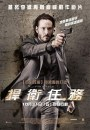 John Wick:  due nuove locandine dell'action con Keanu Reeves