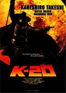 k-20 the legend of the mask
