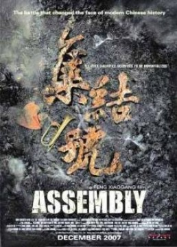 the assembly poster