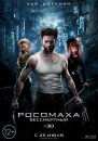 Wolverine - L'immortale: 10 character poster 2