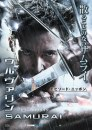 Wolverine - L'immortale: 10 character poster 3