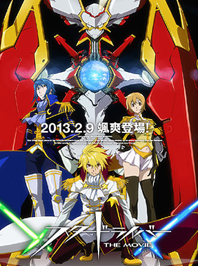 Star Driver Movie poster 1