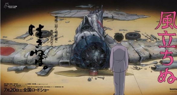 The Wind Rises 3 poster film