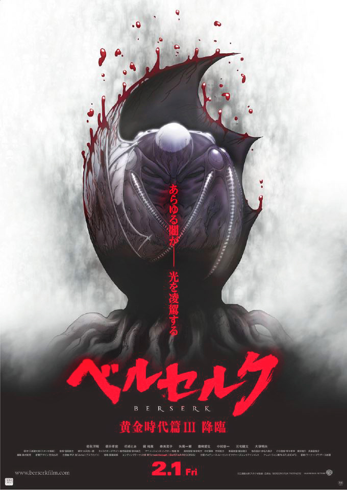 Berserk Movie 3, seconda locandina