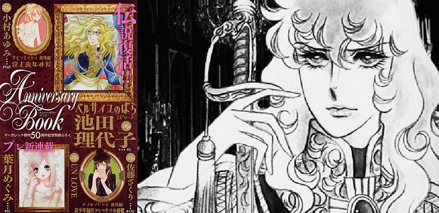 Lady Oscar Anniversary Book - The Rose of Versailles