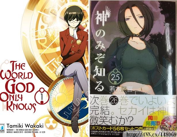 The World God Only Knows fumetto