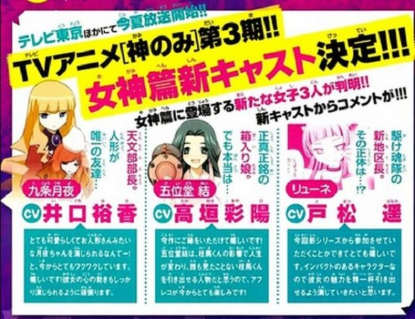 The World God Only Knows anime