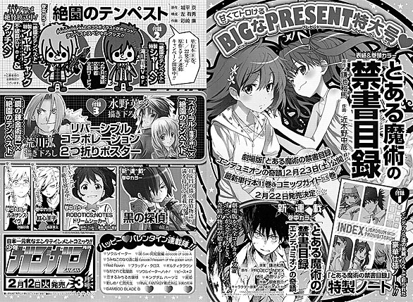 Annuncio del manga su A Certain Magical Index: Miracle of Endymion