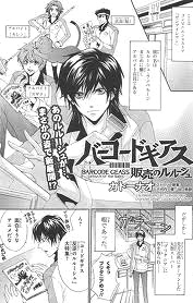 Barcode Geass - Lelouch of the Sale