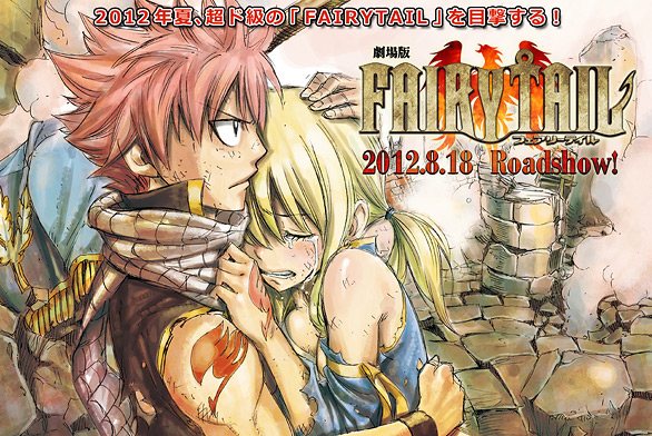Fairy Tail the Movie: Hoo no miko