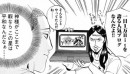 Gasù e Buddha in un manga: Saint Young Men