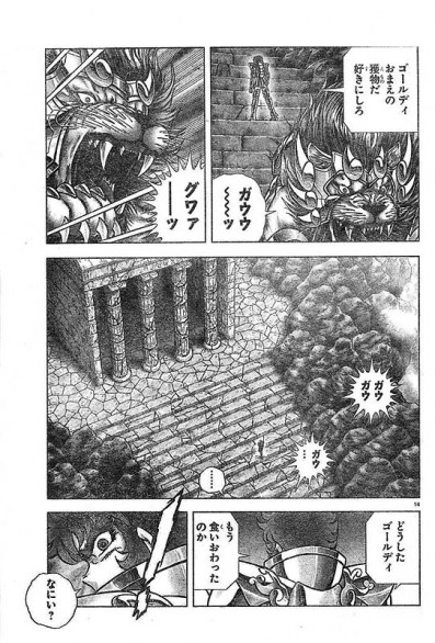 Saint Seiya Next Dimension capitolo 43 (pagina 14)