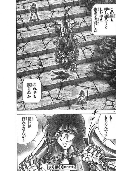 Saint Seiya Next Dimension capitolo 43 (pagina 20)