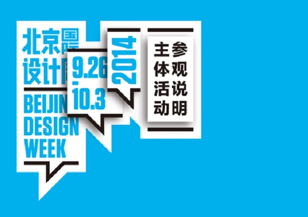 Beijing Design Week 2014