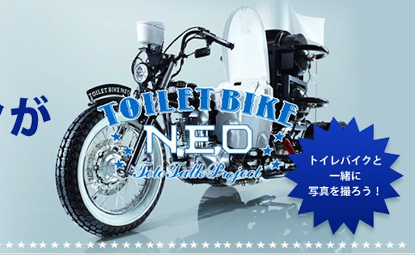Toilet Bike Neo moto popocyclette