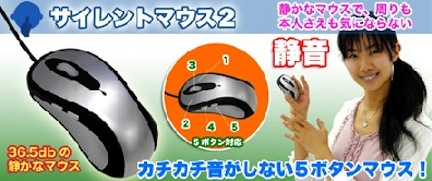 Mouse stealth Thanko